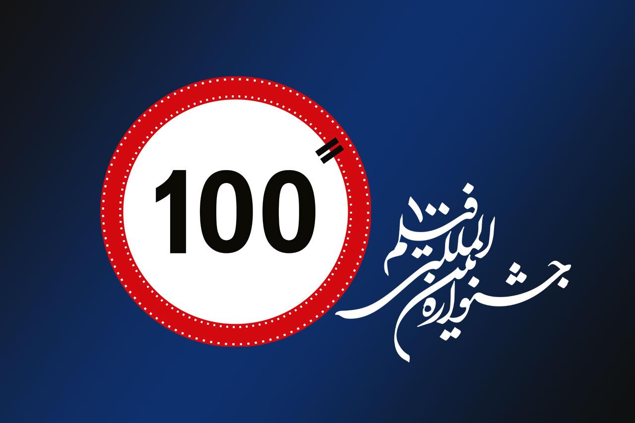 100Fest2