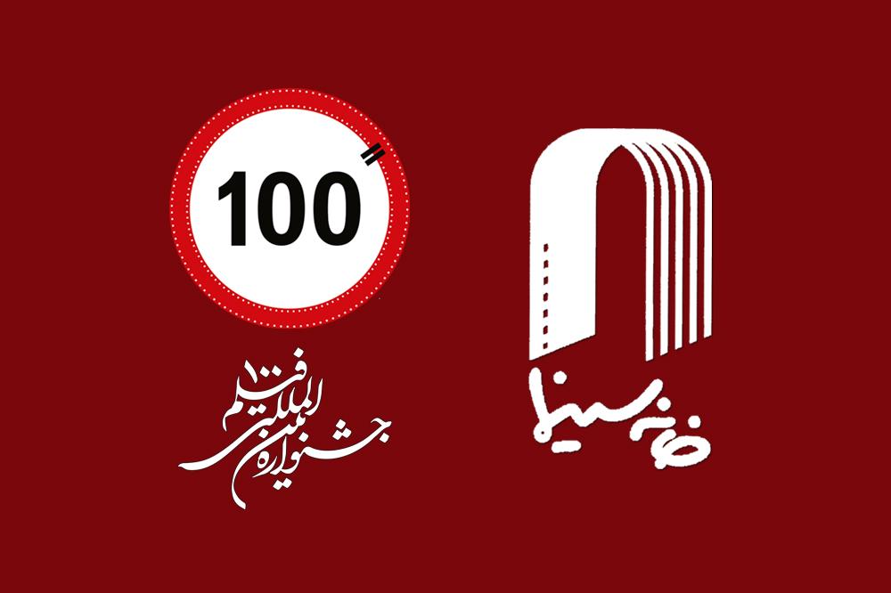100fest-sonuf