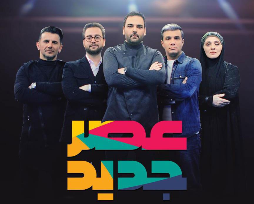 Asre-Jadid