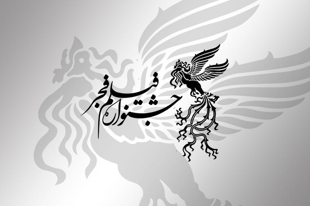 FajrFest