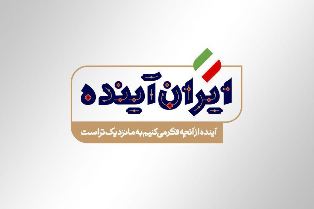 Irane-Ayande