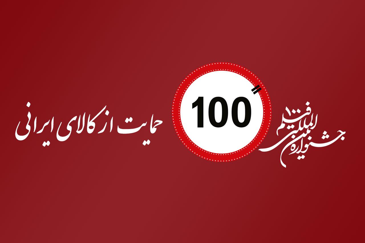 kala-irani-100
