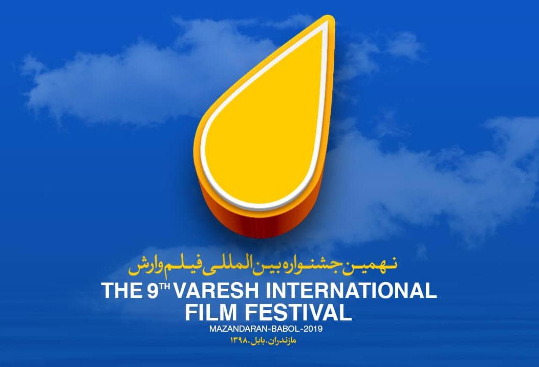نمایش فیلمهای مردمشناسی کشور آذربایجان در جشنواره فیلم وارش