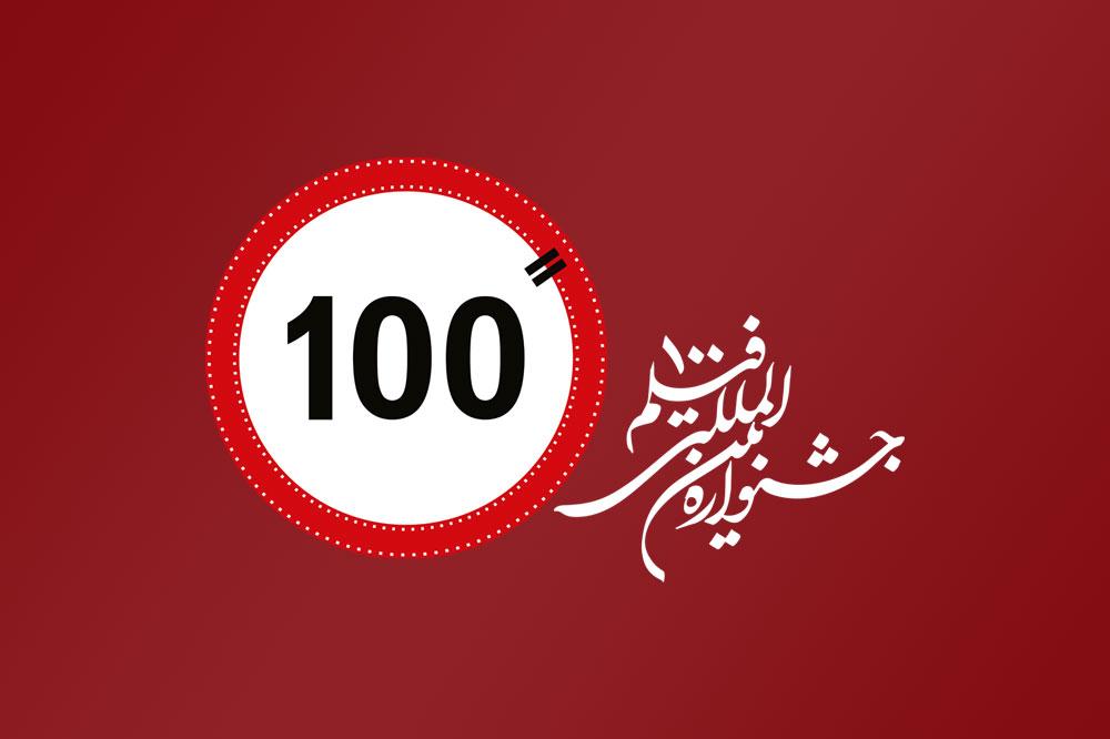 12th100Fest