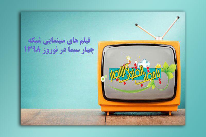 Tv4-Norooz