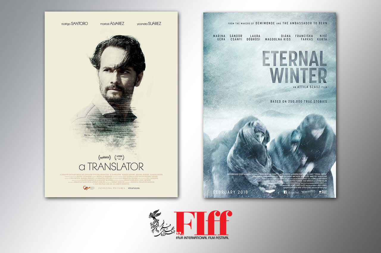 2Film-FestivalOfFestivals-FIFF