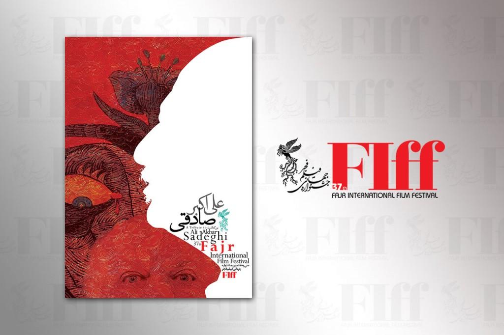 AliAkbarSadeghi-FIFF-site