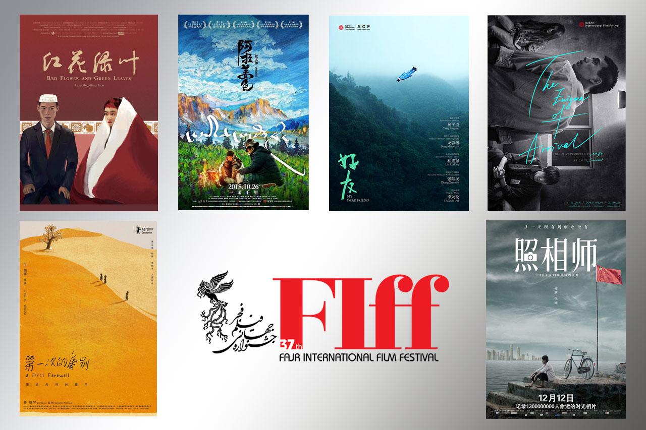Chinese-Cinema-Fiff