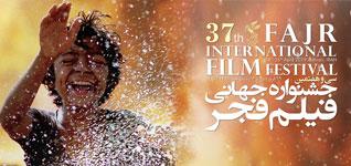 جشنواره جهانی فجر ۳۷