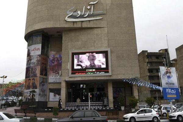 cinema azadi (1)