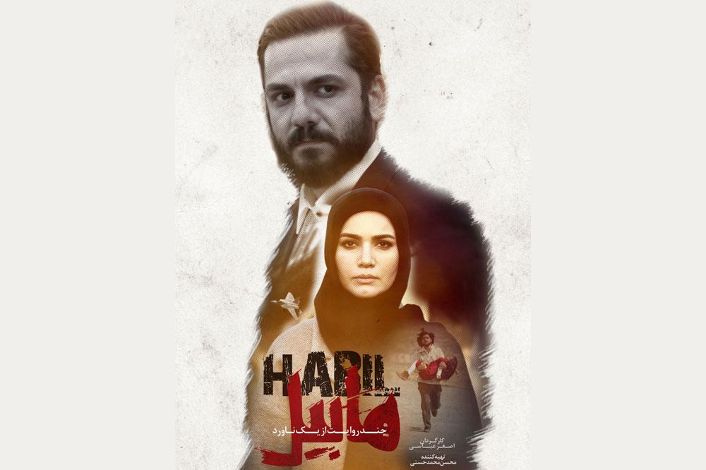 Habil