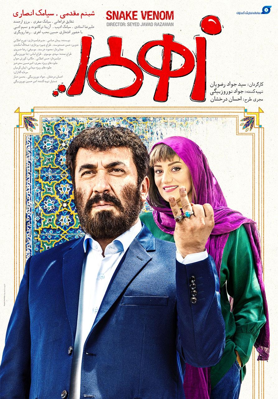 Zahremar-poster