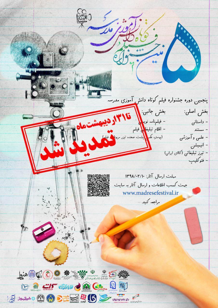 jashnvareh madreseh poster
