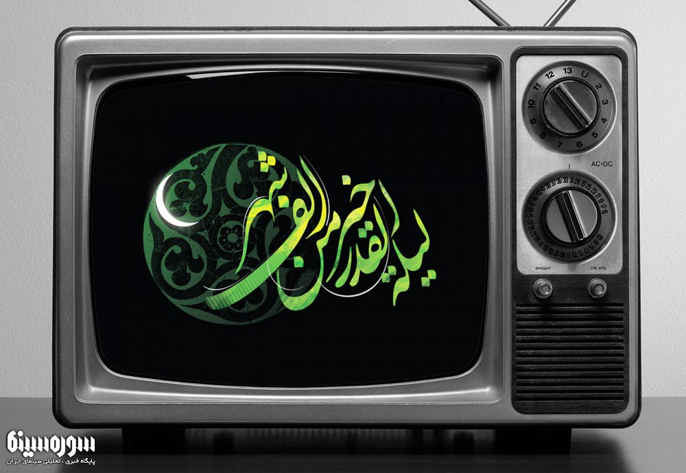 tv-ghadr