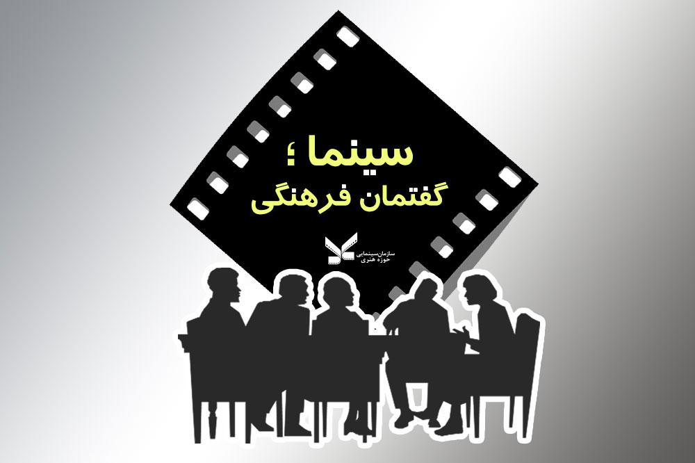 Cinema-Gofteman-Farhangi