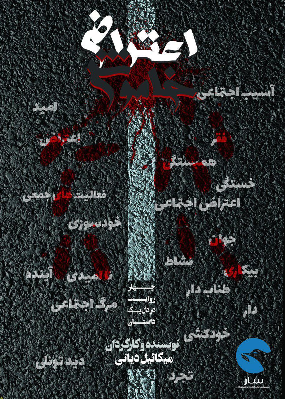 eteraze khomosh poster