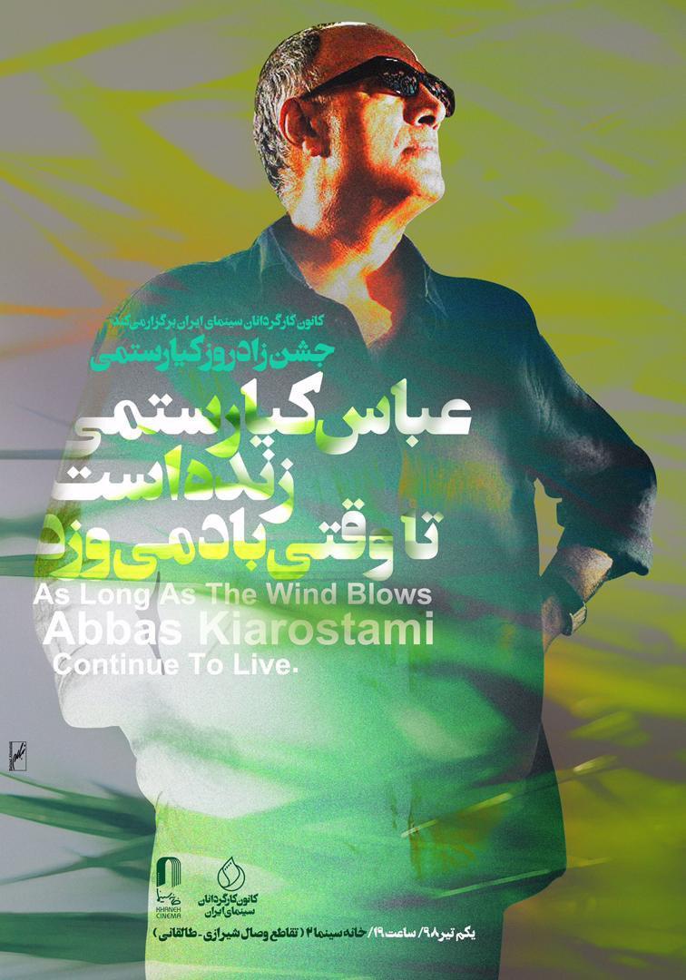 kiarostami-zadrooz-poster
