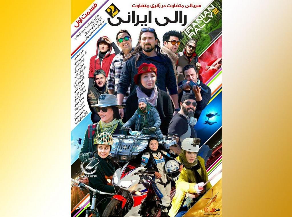 rally-Irani-2