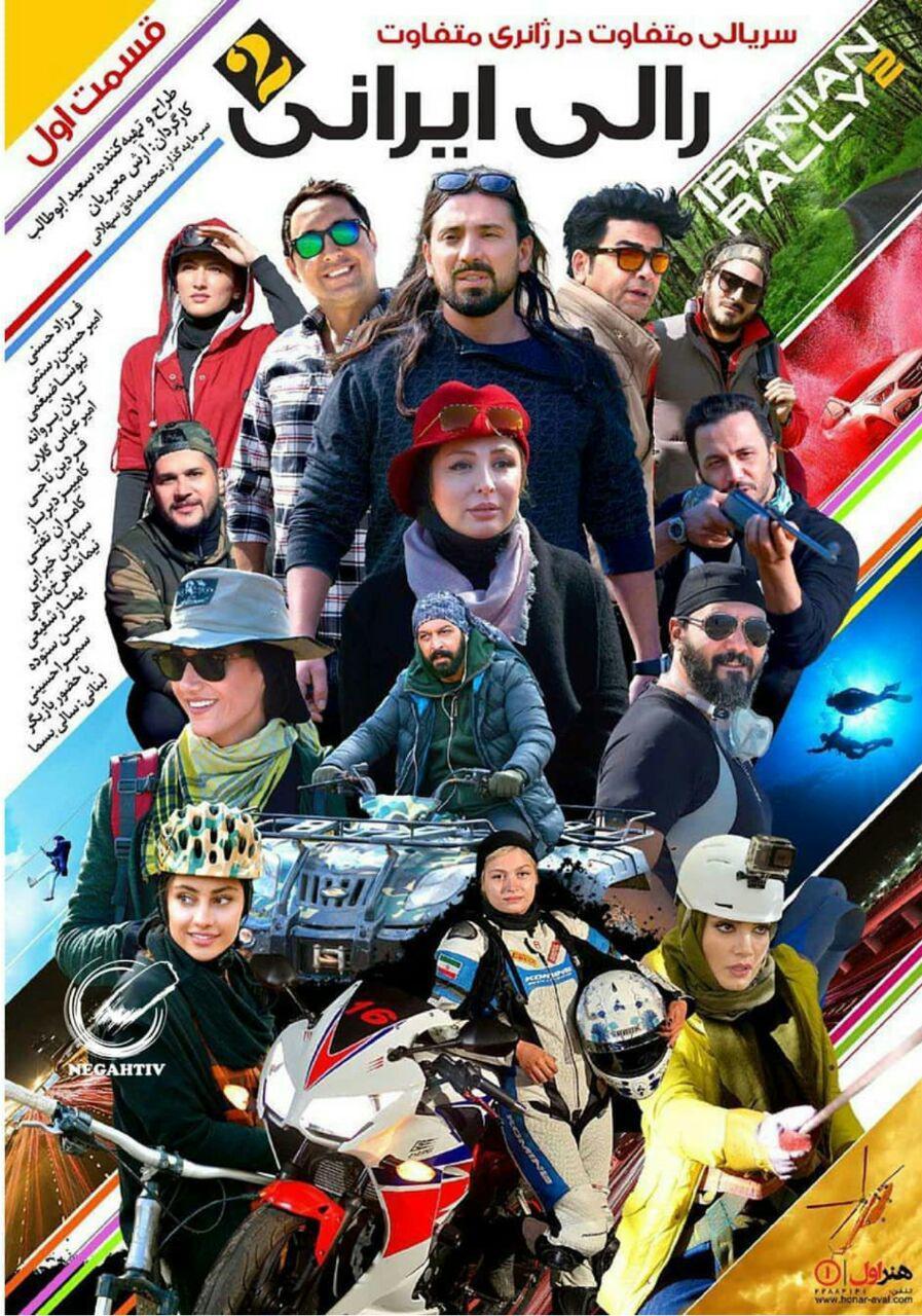 rally Irani 2 poster