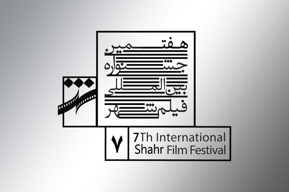 shahr-festival
