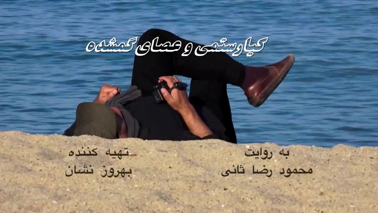 Kiarostami Asaye Gomshode
