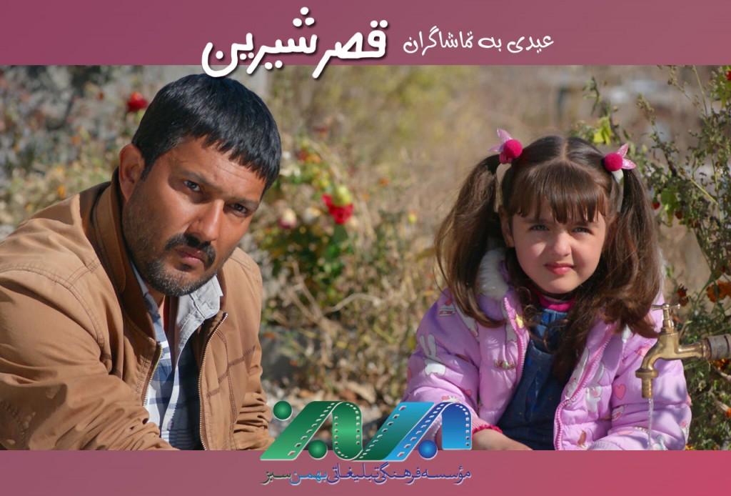 Ghasre-Shirin-NimBaha