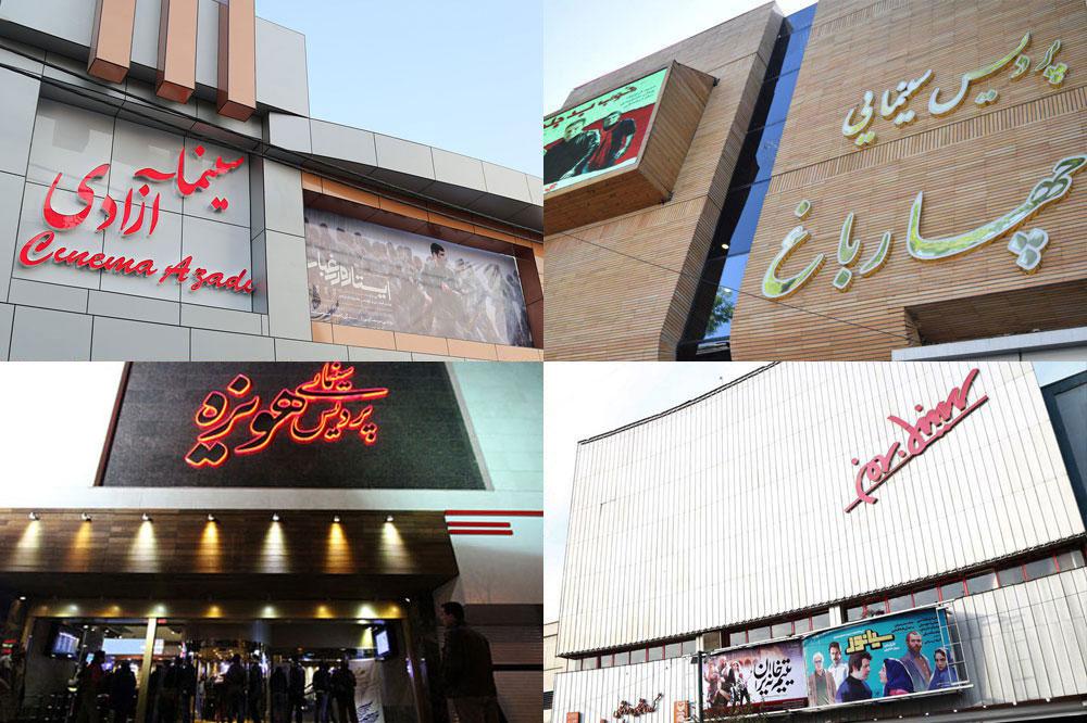 Hozeh-Cinema-Khabarnegar