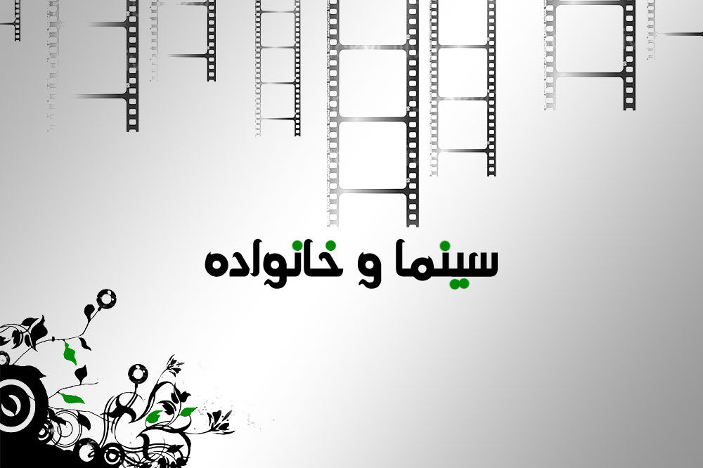 cinema-khanevadeh