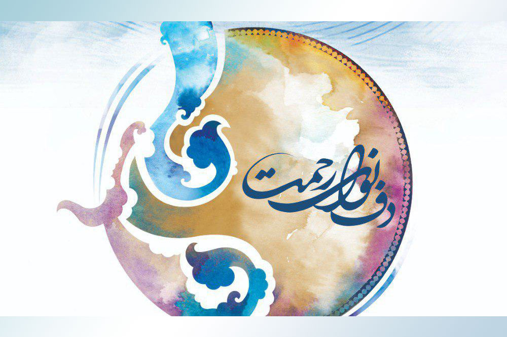 daf-navaye-rahmat