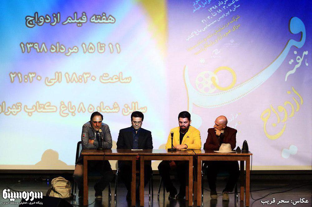 ezdevaj-irani