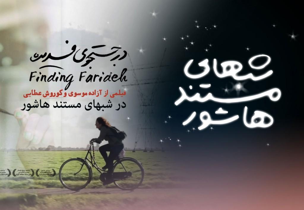 faideh-hashoor