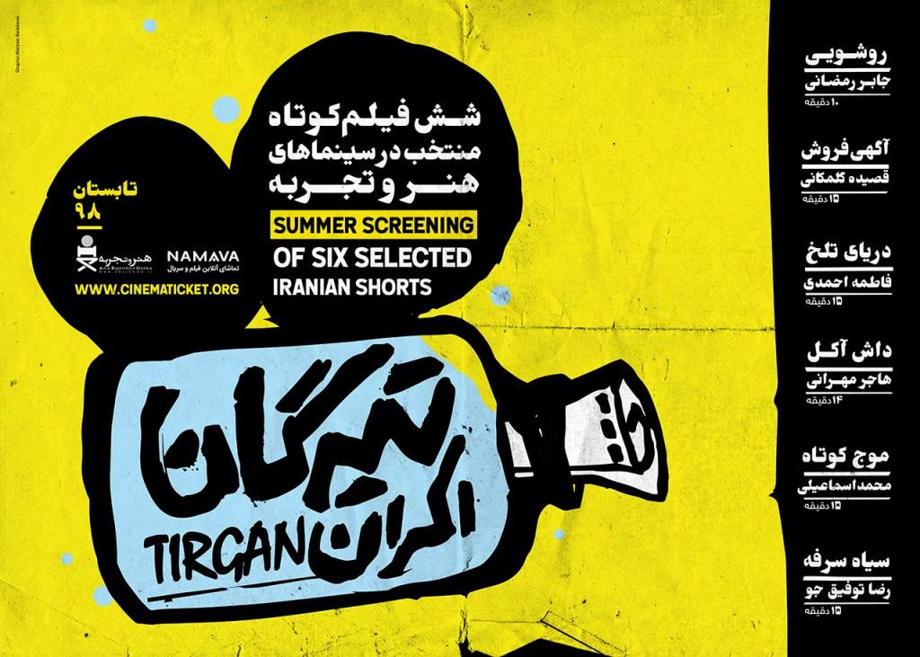 poster-tirgan