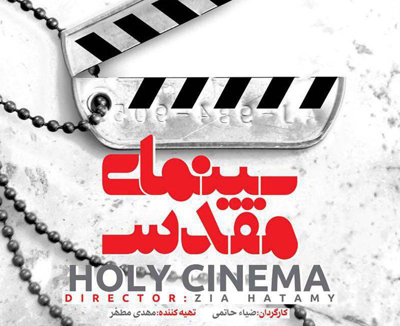 Cinemaye-Moghadas