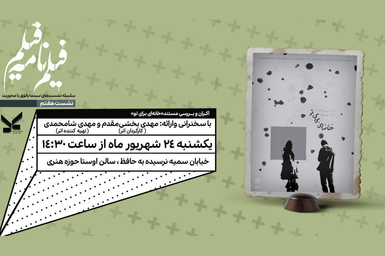 FilmnamehFilm7-Khanei-Baraye-To