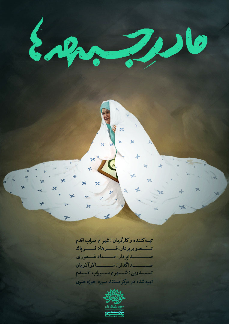 Madare-JebheHa-poster