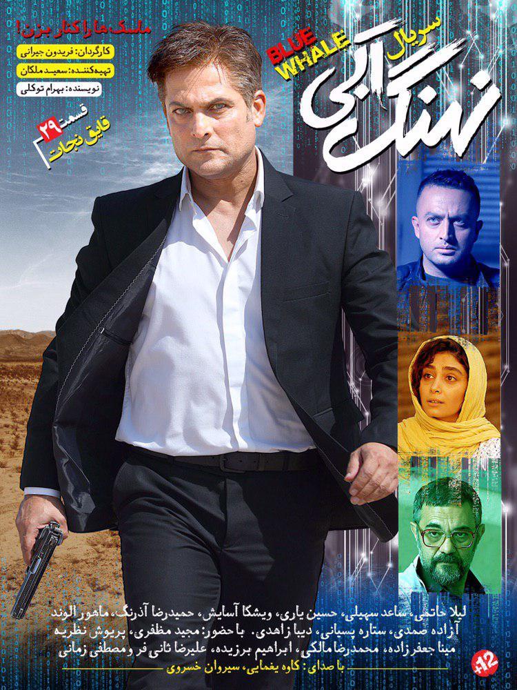 Nahange Abi 29 Cover
