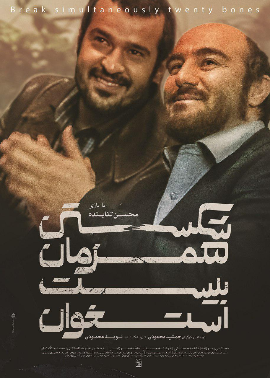 Shekastan hamzaman poster