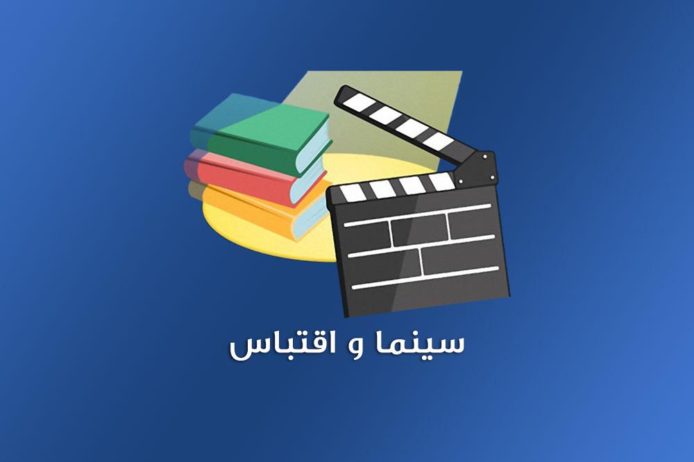cinema-eghtebas