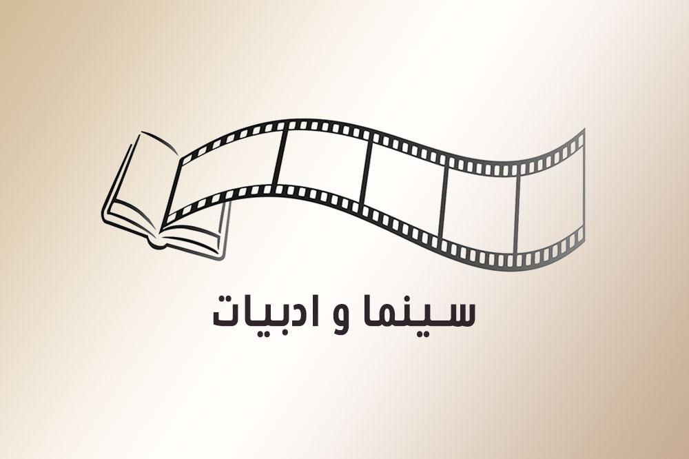 cinema-literature