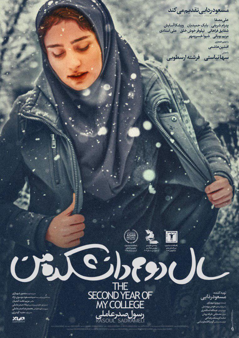 sale-2-daneshkadeh-poster
