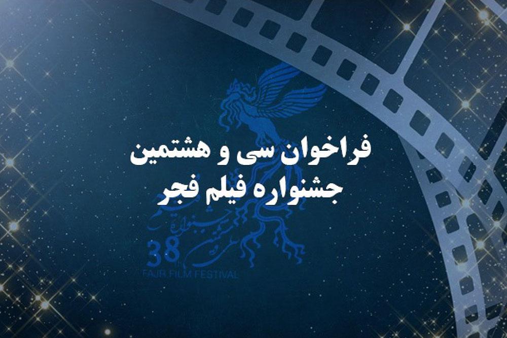 Fajr38-farakhan