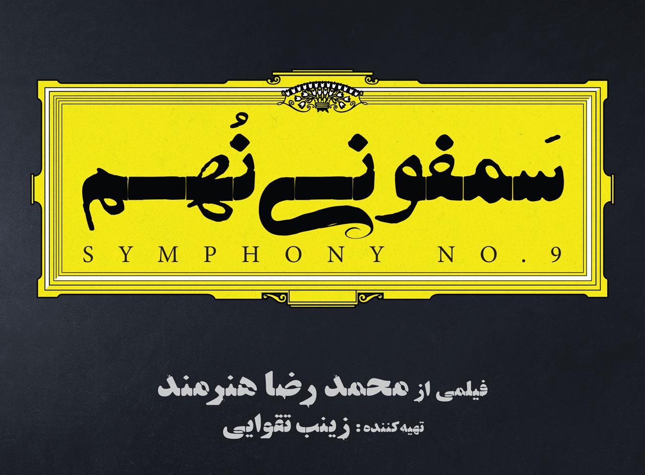 Logo-Symphony-9