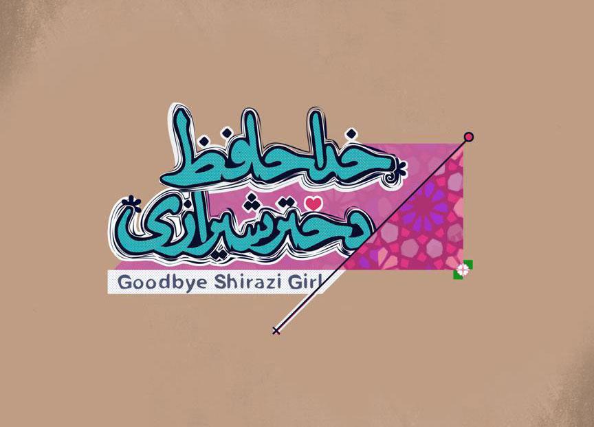 khodahafez-dokhtar-shirazi-logo