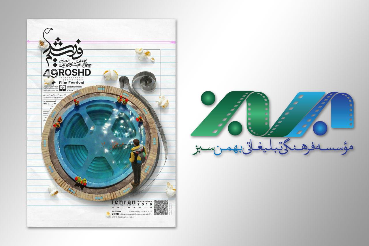 Roshd49-BahmanSabz