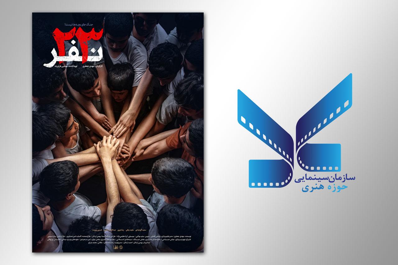 23Nafar-Hozeh