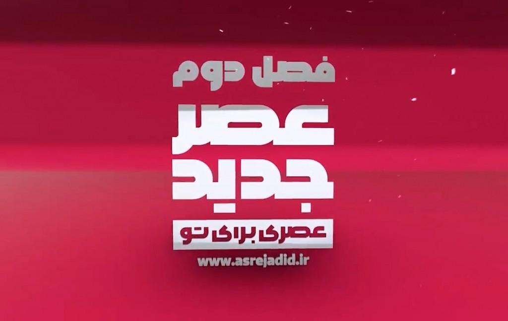 AsreJadid2