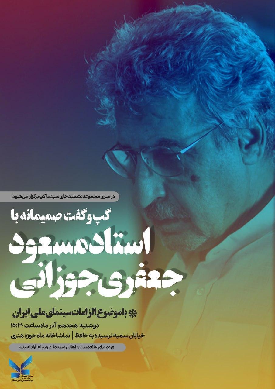 Cinemaye Melli - Jozani - poster