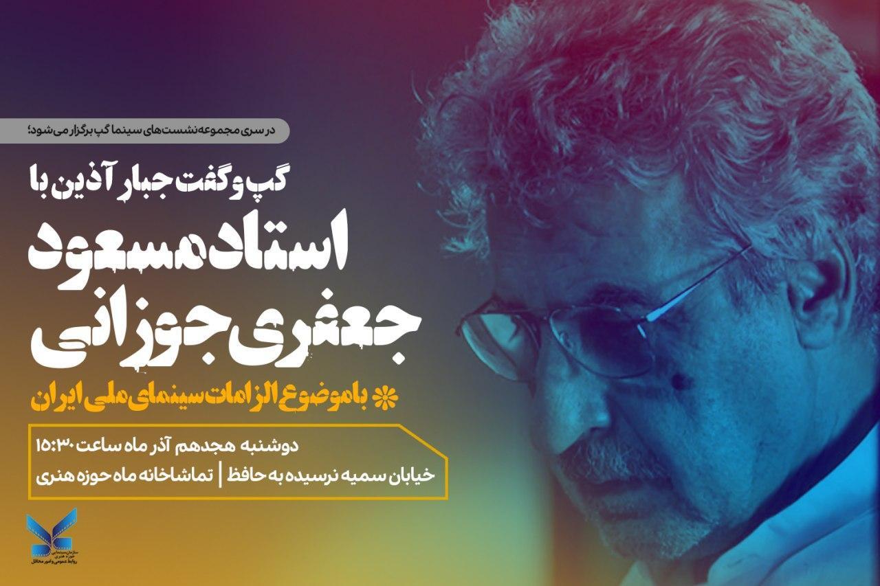 Cinemaye Melli - Jozani