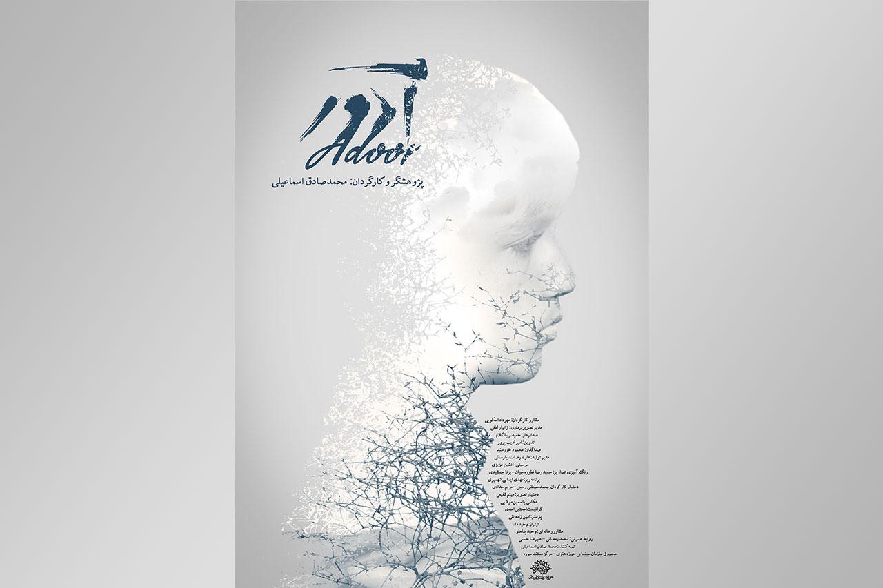Poster-Ador-site