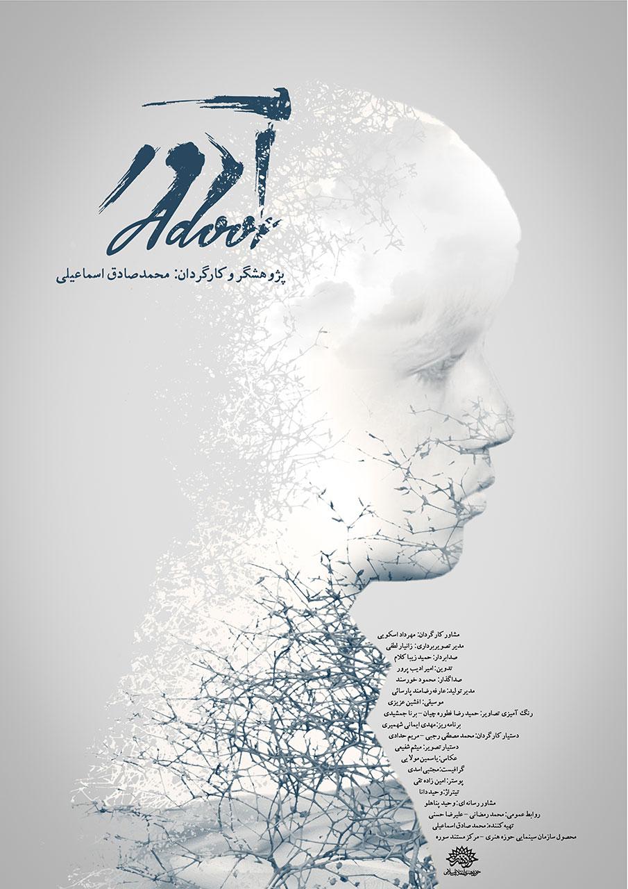 Poster-Ador
